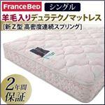 マットレス シングル フランスベッド 羊毛入りデュラテクノマットレス