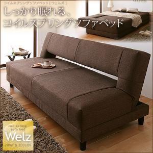 ソファーベッド 【Welz】ウェルズ