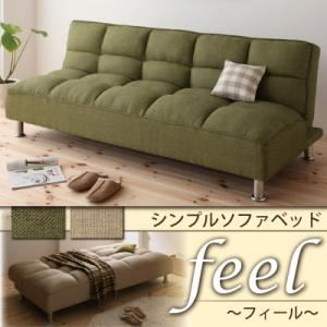 ソファーベッド ナチュラルベージュ シンプルソファベッド【feel】フィール