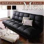 カウチソファベッド 【Meu】 ミュー ブラック ブラック