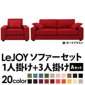 ソファーセット 【Aセット】1人掛け+3人掛け【LeJOY】ワイドタイプ サンレッド 脚:ダークブラウン 【リジョイ】:20色から選べる!カバーリングソファの詳細を見る