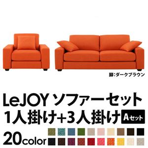 ソファーセット 【Aセット】1人掛け+3人掛け【LeJOY ワイドタイプ】 ジューシーオレンジ 脚:ダークブラウン 【リジョイ】:20色から選べる!カバーリングソファ