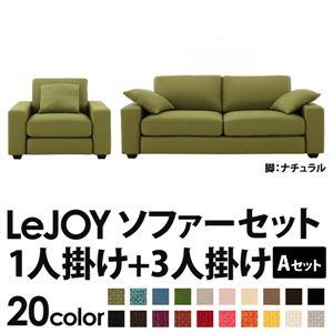 ソファーセット 【Aセット】1人掛け+3人掛け【LeJOY】ワイドタイプ モスグリーン 脚:ナチュラル 【リジョイ】:20色から選べる!カバーリングソファの詳細を見る