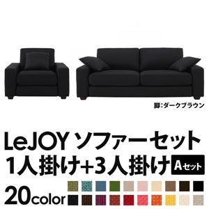 ソファーセット 【Aセット】1人掛け+3人掛け【LeJOY ワイドタイプ】 ジェットブラック 脚:ダークブラウン 【リジョイ】:20色から選べる!カバーリングソファ
