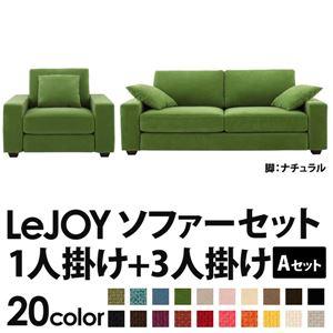 ソファーセット 【Aセット】1人掛け+3人掛け【LeJOY ワイドタイプ】 グラスグリーン 脚:ナチュラル 【リジョイ】:20色から選べる!カバーリングソファ