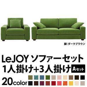 ソファーセット 【Aセット】1人掛け+3人掛け【LeJOY ワイドタイプ】 グラスグリーン 脚:ダークブラウン 【リジョイ】:20色から選べる!カバーリングソファ