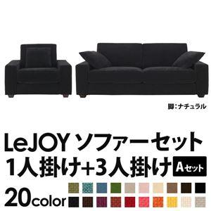 ソファーセット 【Aセット】1人掛け+3人掛け【LeJOY】ワイドタイプ クールブラック 脚:ナチュラル 【リジョイ】:20色から選べる!カバーリングソファの詳細を見る