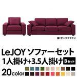 20色から選べる!カバーリングソファ 【LeJOY】リジョイ ワイドタイプ 【Bセット】1人掛け+3.5人掛け グレープパープル(ツイード調タイプ) 脚:ダークブラウン