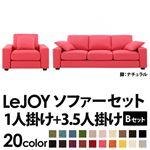 20色から選べる!カバーリングソファ 【LeJOY】リジョイ ワイドタイプ 【Bセット】1人掛け+3.5人掛け ハッピーピンク(ツイード調タイプ) 脚:ナチュラル