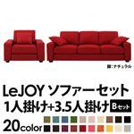 20色から選べる!カバーリングソファ 【LeJOY】リジョイ ワイドタイプ 【Bセット】1人掛け+3.5人掛け サンレッド(ツイード調タイプ) 脚:ナチュラル