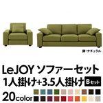 20色から選べる!カバーリングソファ 【LeJOY】リジョイ ワイドタイプ 【Bセット】1人掛け+3.5人掛け モスグリーン(ツイード調タイプ) 脚:ナチュラル