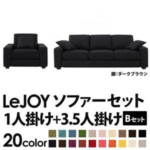 ソファーセット 【Bセット】1人掛け+3.5人掛け【LeJOY ワイドタイプ】 ジェットブラック 脚:ダークブラウン 【リジョイ】:20色から選べる!カバーリングソファ