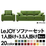 20色から選べる!カバーリングソファ 【LeJOY】リジョイ ワイドタイプ 【Bセット】1人掛け+3.5人掛け グラスグリーン(スエード調タイプ) 脚:ナチュラル
