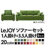 20色から選べる!カバーリングソファ 【LeJOY】リジョイ ワイドタイプ 【Bセット】1人掛け+3.5人掛け グラスグリーン(スエード調タイプ) 脚:ダークブラウン
