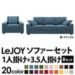 20色から選べる!カバーリングソファ 【LeJOY】リジョイ ワイドタイプ 【Bセット】1人掛け+3.5人掛け ロイヤルブルー(スエード調タイプ) 脚:ナチュラル