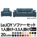20色から選べる!カバーリングソファ 【LeJOY】リジョイ ワイドタイプ 【Bセット】1人掛け+3.5人掛け ロイヤルブルー(スエード調タイプ) 脚:ダークブラウン