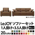 20色から選べる!カバーリングソファ 【LeJOY】リジョイ ワイドタイプ 【Bセット】1人掛け+3.5人掛け マロンベージュ(スエード調タイプ) 脚:ダークブラウン