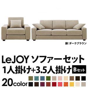 20色から選べる!カバーリングソファ 【LeJOY】リジョイ ワイドタイプ 【Bセット】1人掛け+3.5人掛け アーバングレー(スエード調タイプ) 脚:ダークブラウン