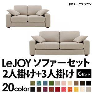 ソファーセット 【Cセット】2人掛け+3人掛け【LeJOY ワイドタイプ】 ミスティグレー 脚:ダークブラウン 【リジョイ】:20色から選べる!カバーリングソファ