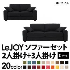 ソファーセット 【Cセット】2人掛け+3人掛け【LeJOY ワイドタイプ】 ジェットブラック 脚:ナチュラル 【リジョイ】:20色から選べる!カバーリングソファ