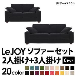 ソファーセット 【Cセット】2人掛け+3人掛け【LeJOY ワイドタイプ】 クールブラック 脚:ダークブラウン 【リジョイ】:20色から選べる!カバーリングソファ