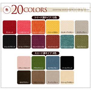 ソファー【LeJOY】モカブラウン 脚:ダークブラウン 【Colorful Living Selection LeJOY】リジョイシリーズ:20色から選べる!カバーリングカウチソファ - 拡大画像