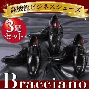 高機能メンズビジネスシューズ Bracciano(ブラッチャーノ) 3種セット 25.5cm
