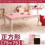 ヨーロピアン調スウィートデザインこたつテーブル【Chocola】ショコラ 正方形(75×75cm) ストロベリーピンク