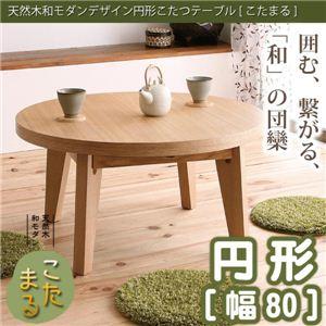 天然木和モダンデザイン 円形こたつテーブル【こたまる】 小(幅80cm) 白茶色(ナチュラル) - 拡大画像