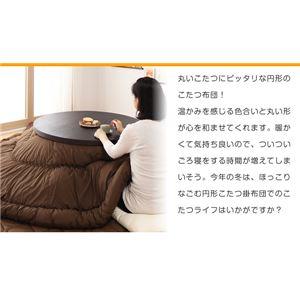 【単品】こたつ掛け布団 直径205cm(円形) BR 円形こたつ掛布団