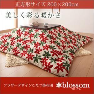 【単品】こたつ掛け布団 正方形サイズ【blossom】ブラウン×ベージュ フラワーデザインこたつ掛布団【blossom】ブロッサム