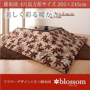 フラワーデザインこたつ掛布団 【blossom】ブロッサム 4尺長方形サイズ ブラウン×ベージュ