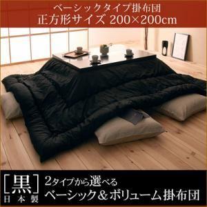 「黒」日本製こたつ掛布団 ベーシック 正方形サイズ