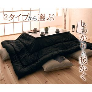【単品】こたつ掛け布団 黒 4尺長方形【ベーシックタイプ】「黒」日本製2タイプから選べるこたつ掛布団
