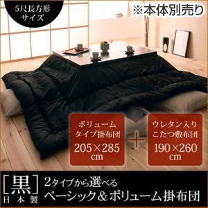 「黒」日本製こたつボリュームタイプ掛布団&ウレタン入りこたつ敷布団セット5尺長方形サイズ - 拡大画像