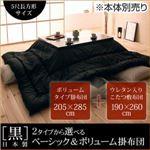 「黒」日本製こたつボリュームタイプ掛布団&ウレタン入りこたつ敷布団セット5尺長方形サイズ