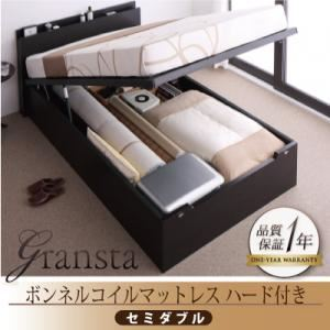 コンセント付き・ガス圧式跳ね上げ収納ベッド 【Gransta】グランスタ 【ボンネルコイルマットレス付き】セミダブル - 拡大画像