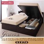 コンセント付き・ガス圧式跳ね上げ収納ベッド 【Gransta】グランスタ 【マルチラススーパースプリング付き】セミダブル