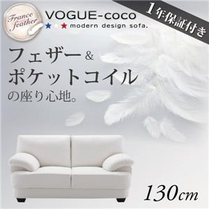 フランス産フェザー入りモダンデザインソファ 【VOGUE-coco】ヴォーグ・ココ