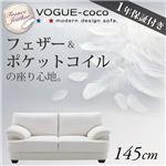 フランス産フェザー入りモダンデザインソファ 【VOGUE-coco】ヴォーグ・ココ 145cm