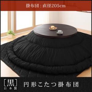 【単品】こたつ掛け布団 黒 直径205cm 「黒」日本製円形こたつ掛布団の詳細を見る