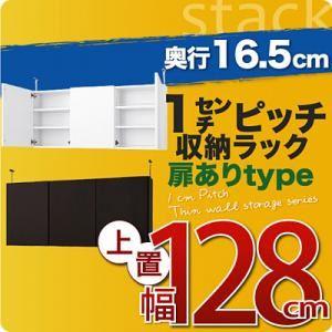 【単品】収納上置 薄型16.5cm【stack】上置き幅128cm(扉ありタイプ) ダークブラウン 1cmピッチ収納ラック 【stack】スタックの詳細を見る