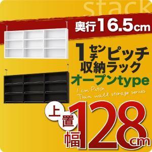 【単品】収納上置 薄型16.5cm【stack】上置き幅128cm ホワイト 1cmピッチ収納ラック 【stack】スタックの詳細を見る