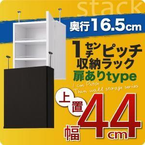 【単品】収納上置 薄型16.5cm【stack】上置き幅44cm(扉ありタイプ) ホワイト 1cmピッチ収納ラック 【stack】スタックの詳細を見る