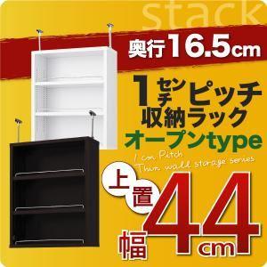 【単品】収納上置 薄型16.5cm【stack】上置き幅44cm ダークブラウン 1cmピッチ収納ラック 【stack】スタックの詳細を見る