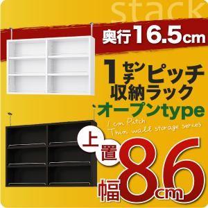 【単品】収納上置 薄型16.5cm【stack】上置き幅86cm ダークブラウン 1cmピッチ収納ラック 【stack】スタックの詳細を見る