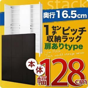 収納ラック 薄型16.5cm【stack】本体幅128cm(扉ありタイプ) ホワイト 1cmピッチ収納ラック 【stack】スタックの詳細を見る