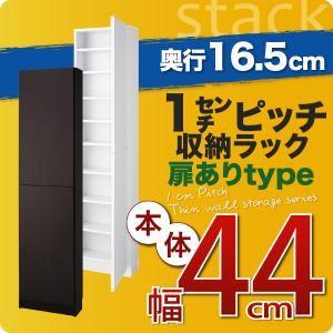 収納ラック 薄型16.5cm【stack】本体幅44cm(扉ありタイプ) ダークブラウン 1cmピッチ収納ラック 【stack】スタックの詳細を見る