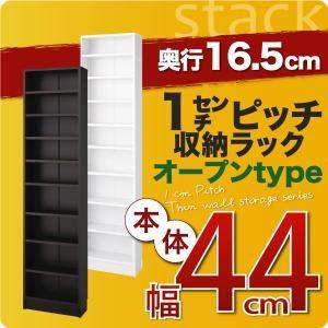 収納ラック 薄型16.5cm【stack】本体幅44cm ダークブラウン 1cmピッチ収納ラック 【stack】スタックの詳細を見る