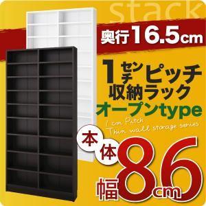 収納ラック 薄型16.5cm【stack】本体幅86cm ホワイト 1cmピッチ収納ラック 【stack】スタックの詳細を見る